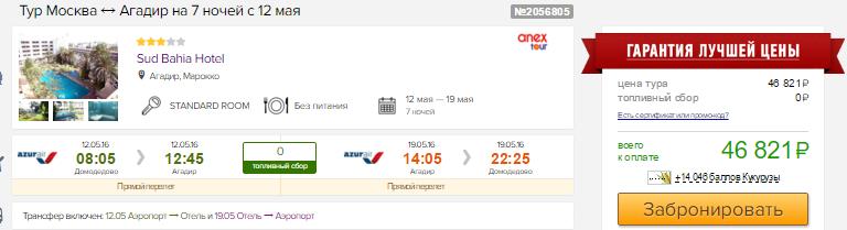 Подборка туров из Москвы на 7 ночей: Болгария: 12000 / Греция: 15100 / Испания (Майорка): 15700 / Хорватия: 18800 / Тунис: 15600 / Черногория: 20900 / Марокко: 23400 руб/чел