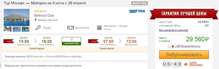 ТУР из Москвы в Испанию (Пальма-де-Майорка) на 4 ночи: от 14800 руб/чел [с захватом Майских!]