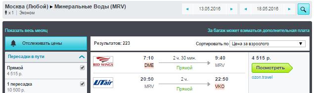 Москва - МинВоды - Москва