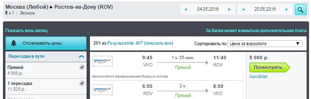 Москва - Ростов на Дону - Москва