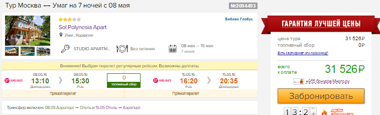 Туры из Москвы на 8 ночей в Испанию от 16300 руб/чел. / Хорватию: 15700 руб/чел. [вылеты 8/10 мая]