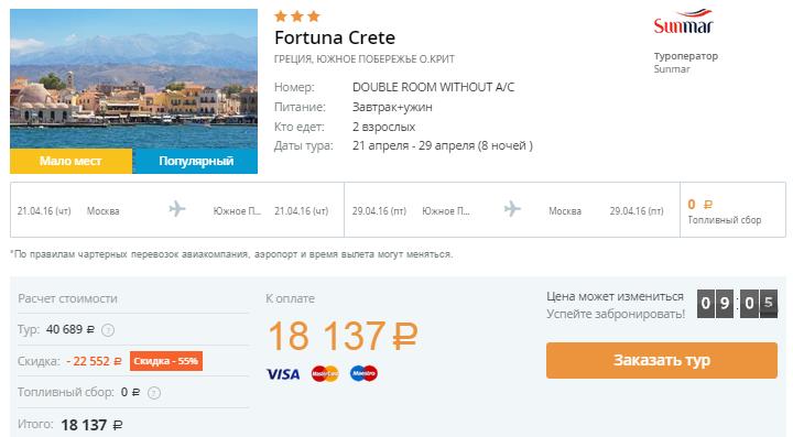 Тур в Грецию (Крит) из Москвы на 7 ночей: от 9100 руб/чел.
