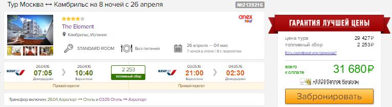 Подборка туров до 16000 руб./чел. из Москвы на 7 ночей: Хорватия  / Греция / Тунис / Испания (с захватом майских) / Болгария