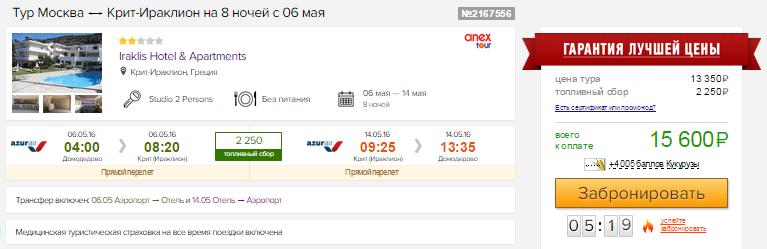 Тур на Грецию (Крит) из Москвы на 8 ночей: от 7800 руб/чел. [на вторые Майские!]
