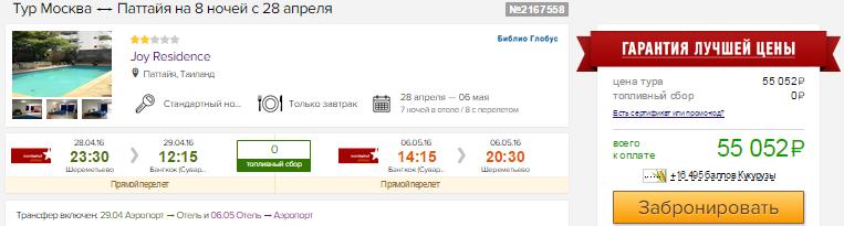 Тур-пакет в Таиланд из Москвы:  8 ночей от 27500 руб/чел. [на первые Майские!]