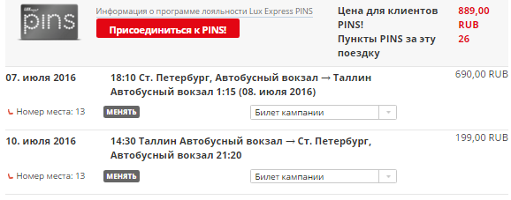 Автобусы LuxExpress. Питер ⇄ Таллин: 889 / Хельсинки: 1380 руб. [туда-обратно Летом!]