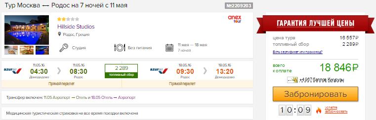 Туры в Грецию на 7 ночей из Москвы: от 9400 руб/чел; из Питера: от 11200 руб/чел.