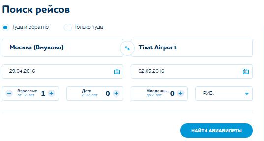 Победа. Старт продаж! Билеты в Тиват (Черногория).