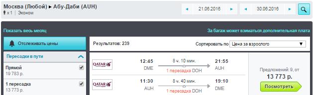 Москва - Абу-Даби - Москва