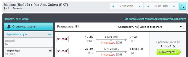 Москва - Рас-Аль-Хайма - Москва