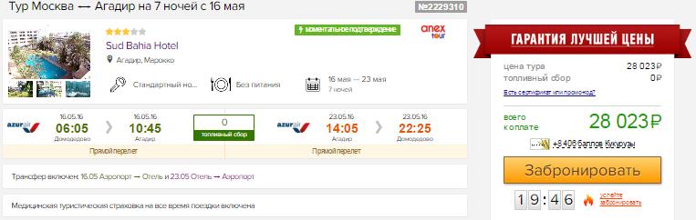 Туры в Марокко (Агадир) из Москвы на 7 ночей: от 13600 руб/чел. [с захватом вторых Майских: 18700 руб/чел]