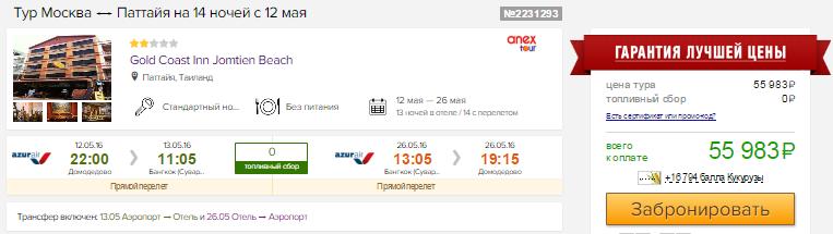 Туры в Таиланд из Москвы: Пхукет 11 ночей: от 23800 руб/чел; Паттайя на 14 ночей: от 28900 руб/чел.