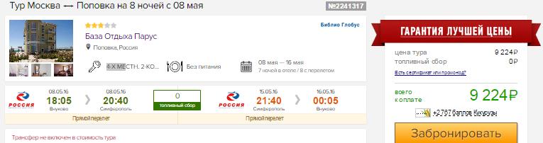 Туры в Крым из Москвы 8 ночей: от 4600 руб/чел; Из Питер 11 ночей: от 11100 руб/чел.