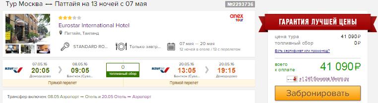 Туры в Таиланд из Москвы на 13 ночей: от 20500 руб/чел.