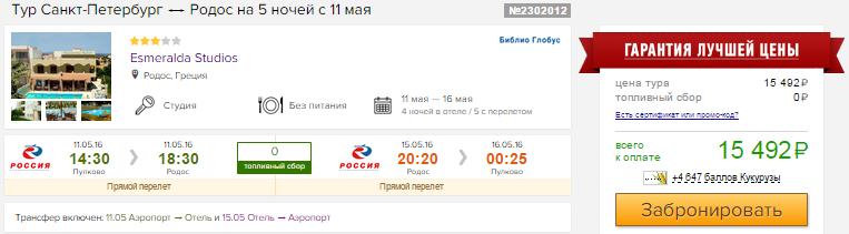 Тур на Родос (Греция) из Москвы на 3 ночи: от 5000 руб/чел. из Питера на 4 ночи: 7700 руб.