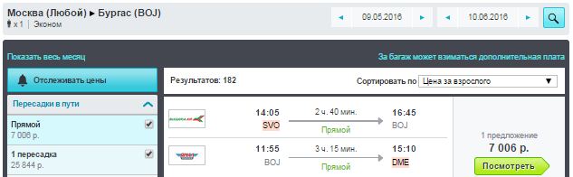 Москва - Бургас - Москва