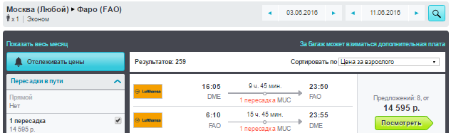 Москва - Фаро - Москва