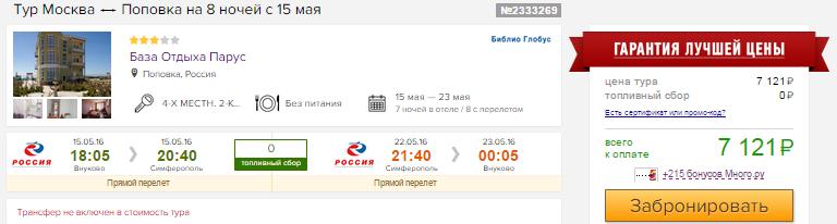 Туры в Сочи из Москвы на 8 ночей: от 3500 руб/чел.