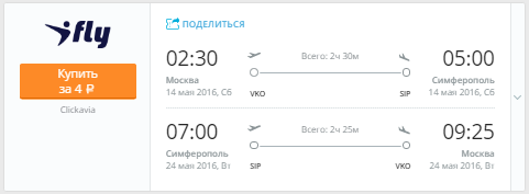 Москва - Крым - Москва