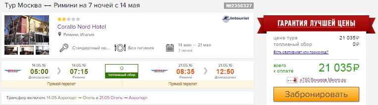 Туры в Италию (Римини) из Москвы на 7-14 ночей: от 10500 руб/чел.