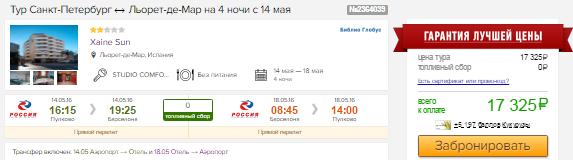 Туры из Питера Болгарию на 7 ночей: от 5900; Греция на 5 ночей: 7800; Испания на 9200 руб/чел.