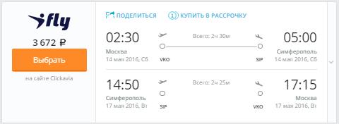 Москва - Крым - Москва [14-17 мая]