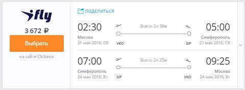 Москва - Крым - Москва [21-24 мая]