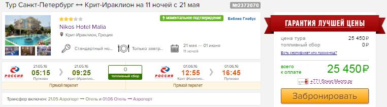 Туры из Москвы и Питера в Грецию: от 4100 руб/чел.