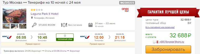 Туры из Москвы на Тенерифе (Канары) 10 ночей: от 16300 руб/чел.