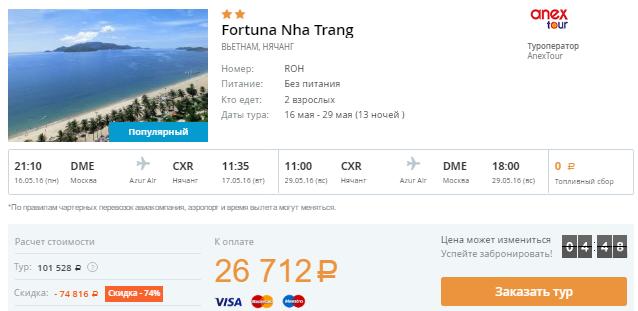 Туры во Вьетнам из Москвы на 13 ночей: от 13400 руб/чел.