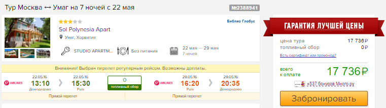 Туры в Хорватию из Москвы на 7 ночей: от 8900 руб/чел.