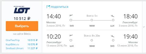 Москва - Люксембург - Москва