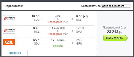 Air China. Москва ⇄ Гонконг: 18600 руб. / Манила: 23200 руб.