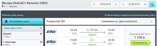 Москва - Вильнюс - Москва
