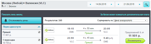 Москва - Валенсия - Москва