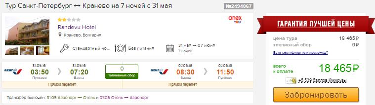 Туры в Болгарию на 7 ночей из Москвы: от 7800 руб/чел.; из Питера: от 8700 руб/чел.