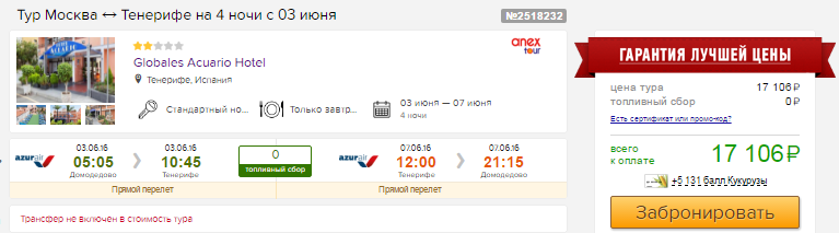 Туры из Москвы на Тенерифе (Канары) 4 ночи: от 8600 руб/чел.