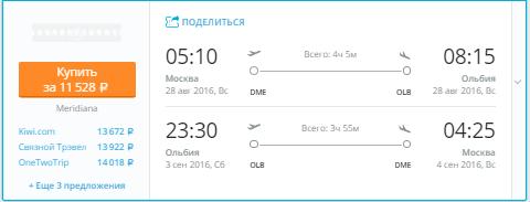 Москва - Ольбия - Москва