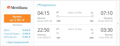 Москва - Неаполь - Москва