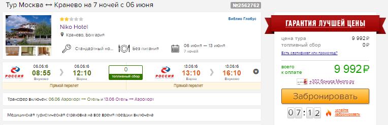 Туры в Болгарию на 7 ночей из Москвы: от 5000 руб/чел.; из Питера: от 8400 руб/чел.
