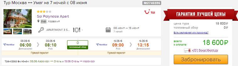 Тур в Хорватию на 7 ночей из Москвы: от 9300 руб/чел.