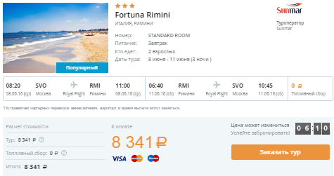 Тур в Римини (Италия) из Москвы на 3 ночи: от 4200 руб/чел.