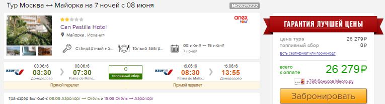ТУР из Москвы в Испанию (Пальма-де-Майорка) на 7 ночи: от 13100 руб/чел.