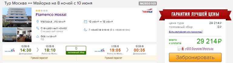 Туры на Майорку или Ибицу из Москвы на 7 ночей: от 14600 руб/чел. [c захватом Праздников!]