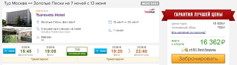 Тур в Болгарию из Москвы на 7 ночей: от 8200 руб/чел.