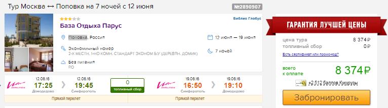 Туры в Крым из Москвы 7 ночей: от 4200 руб/чел; Из Питера: от 9900 руб/чел.