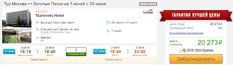 Туры в Болгарию из Москвы на 3 ночи: от 7200 / на 7 ночей: от 10100 руб/чел.