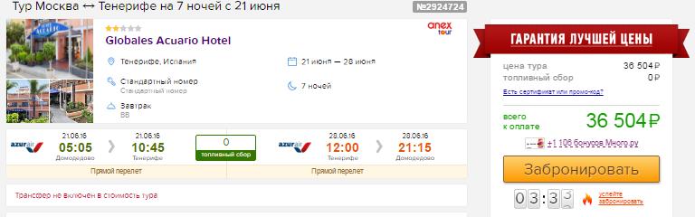 Туры из Москвы на Тенерифе (Канары) 7 ночей: от 18200 руб/чел.