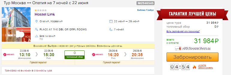 Тур в Хорватию на 7 ночей из Москвы: от 16000 руб/чел.