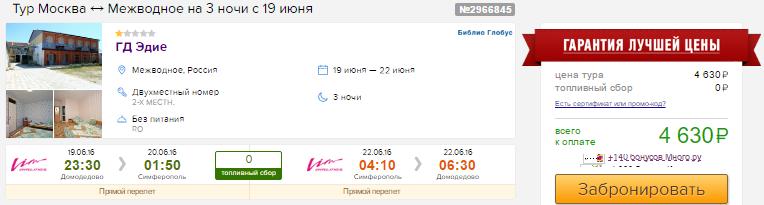 Туры из Москвы в Крым на 3 ночи: от 2300 руб/чел.